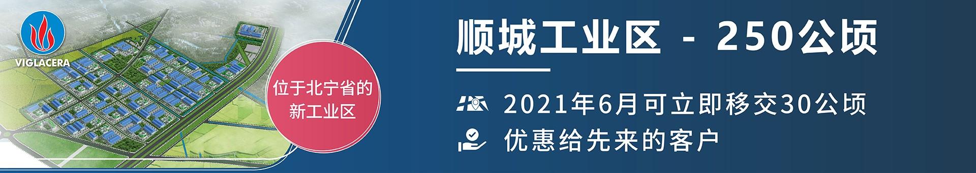 北宁省 顺成工业区