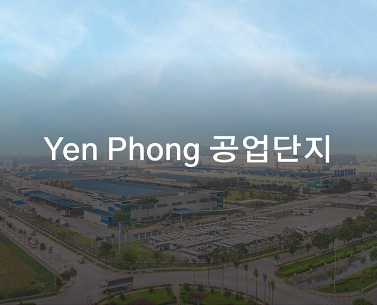 Yen Phong 공업단지